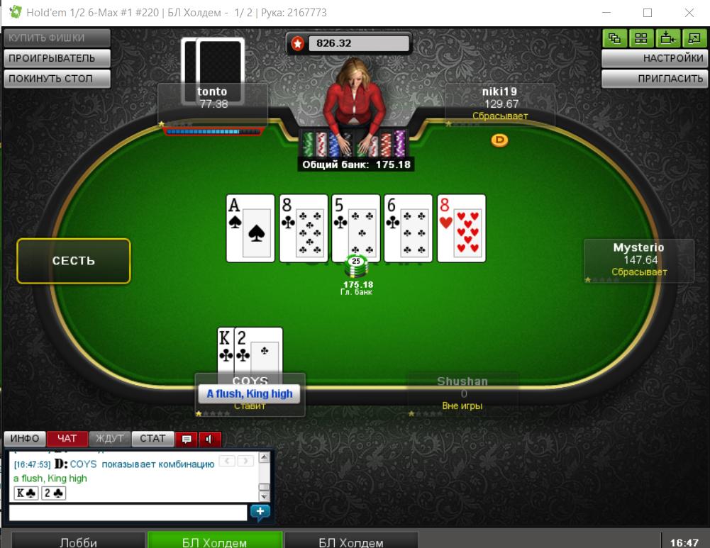 Игровой стол в онлайн-руме PokerAA.