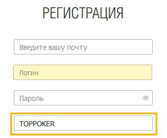 ВВод промокода TOPPOKER для получения подарка от рума PokerMatch.