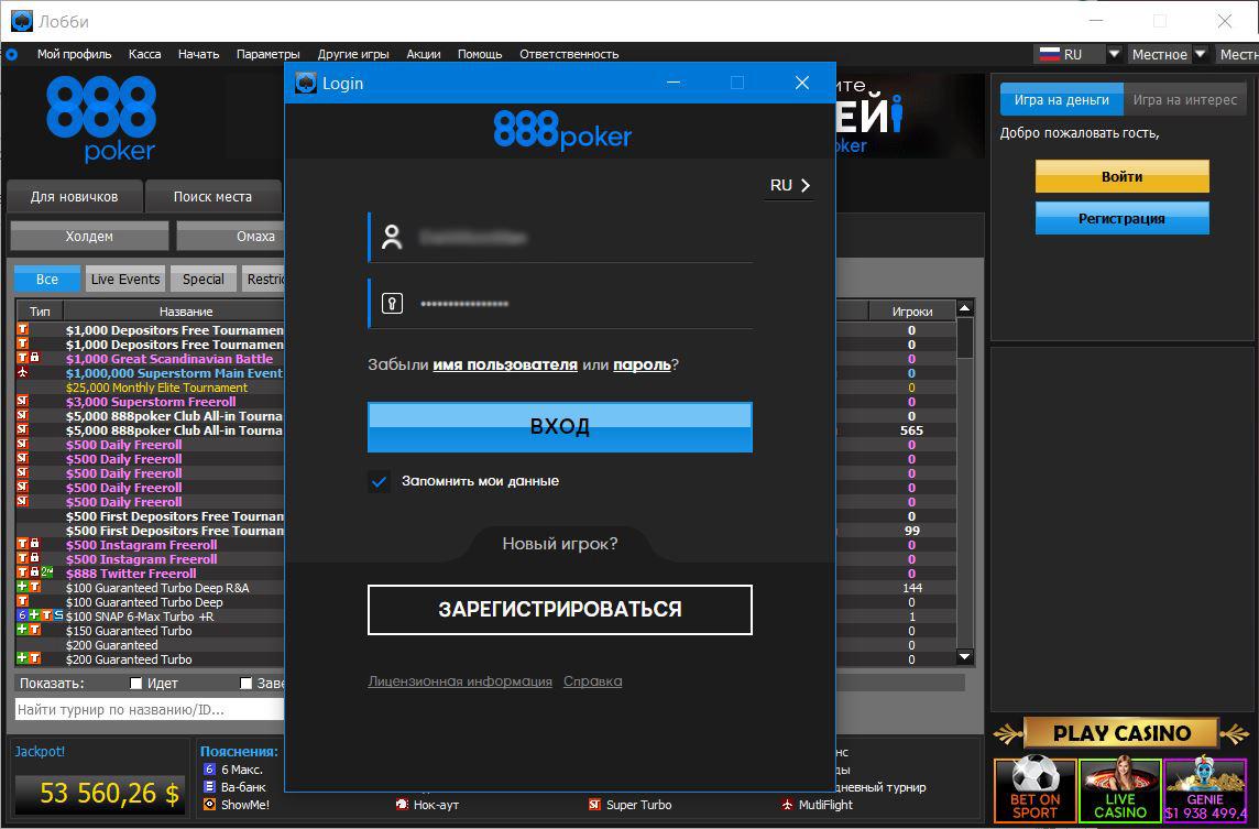 Авторизация в лобби игрового клиента 888poker после установки.