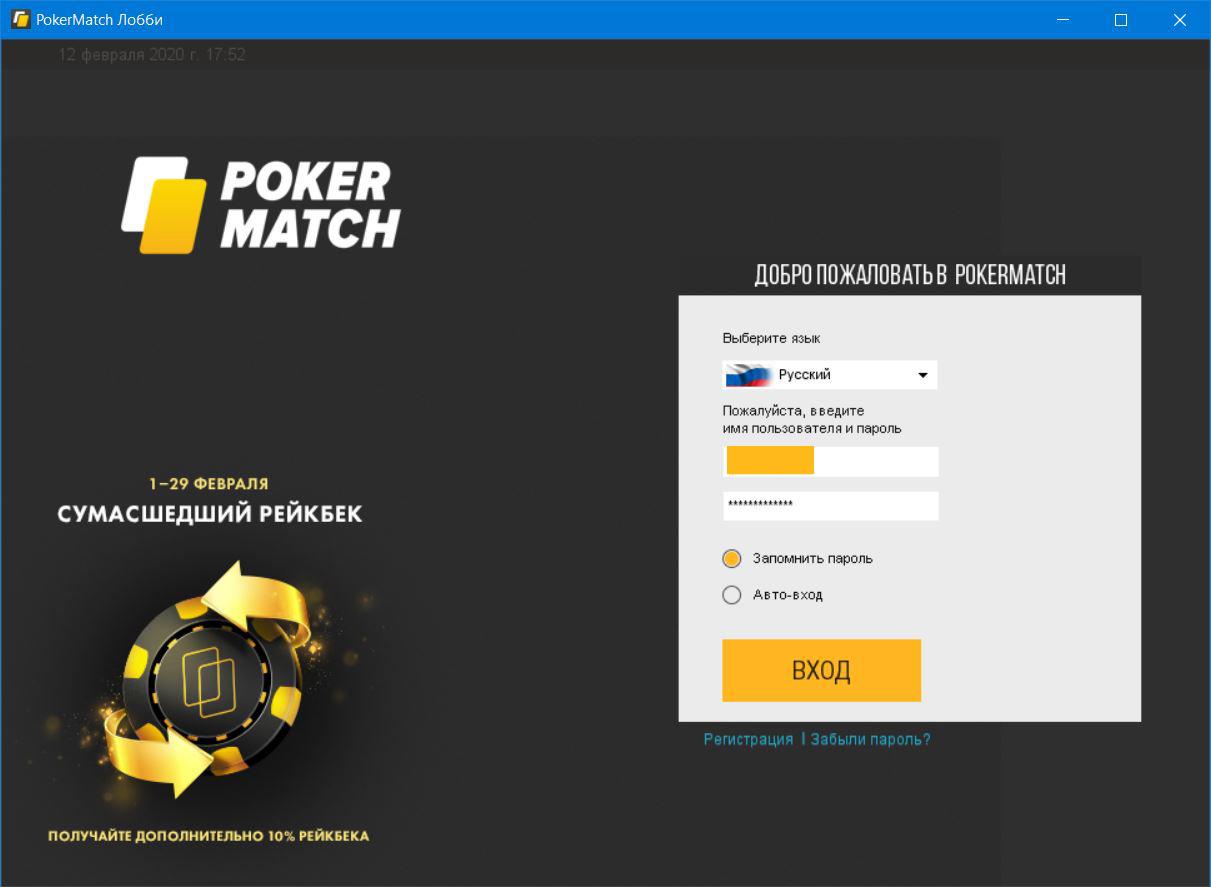 Авторизации в лобби ПК-версии клиента PokerMatch.