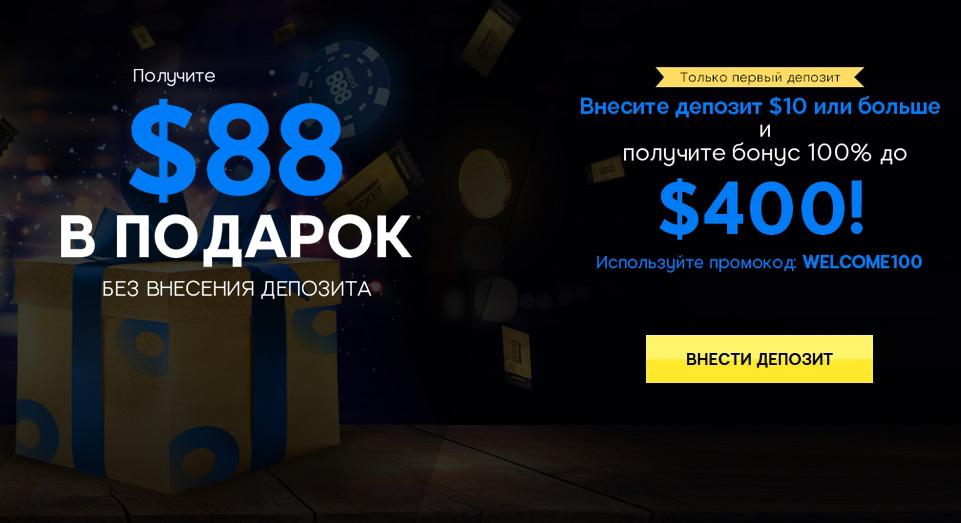Бонусы от рума 888poker за регистрацию 88 долларов бесплатно и за первый депозит до 400 долларов.