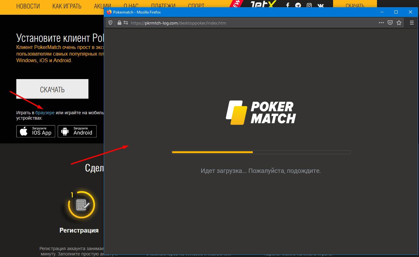 Игра в браузере в руме PokerMatch.
