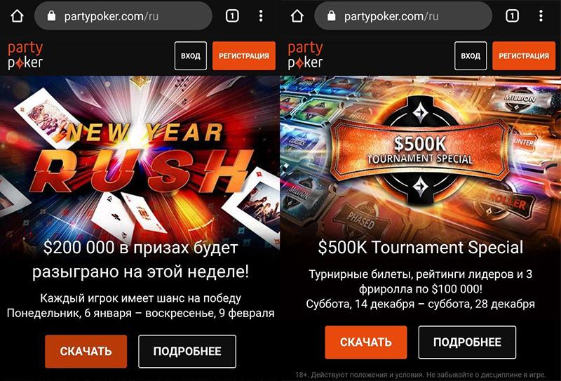 Мобильная версия сайта рума partypoker.