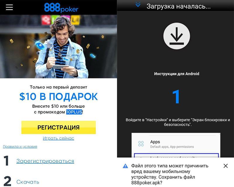 Мобильный официальный сайт 888poker и скачивание 888 приложения.
