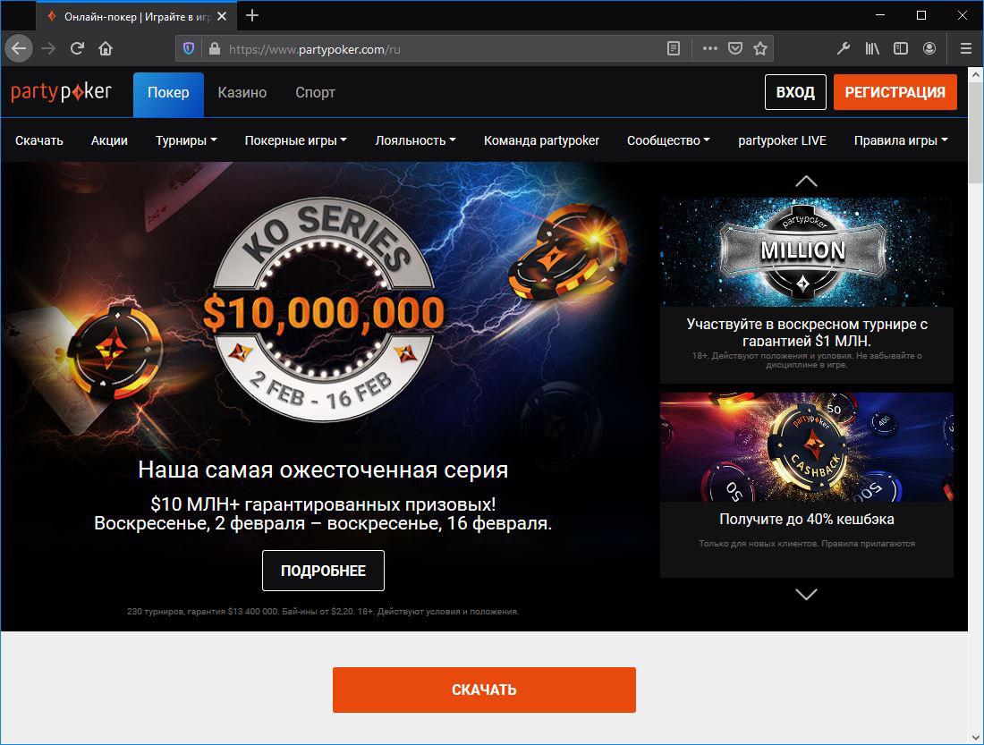 Официальный сайт рума partypoker в браузере.