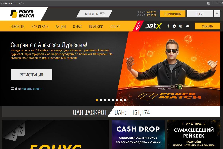 Официальный сайт украинского рума PokerMatch.