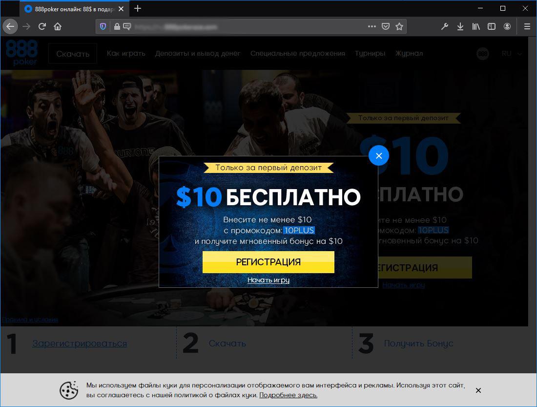 Официальный сайт рума 888poker.