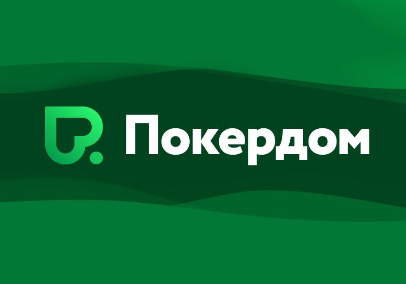 PokerDom – играйте на деньги в лучшем онлайн-руме