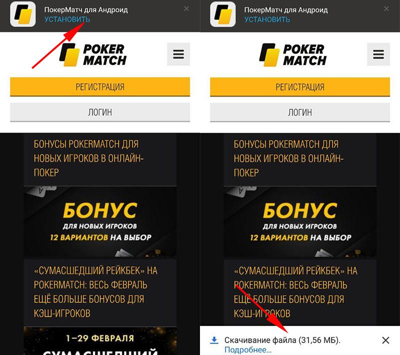 Скачивание мобильного приложения PokerMatch с официального сайта рума.
