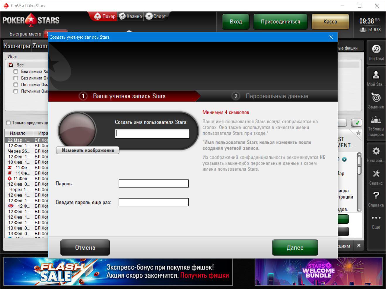 Регистрация в руме PokerStars через клиент для компьютера.
