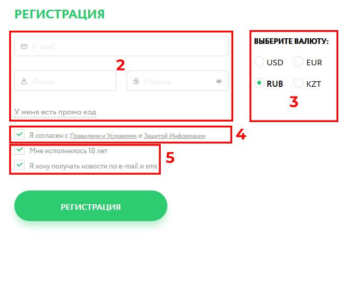 Регистрация на сайте руме Покердом.