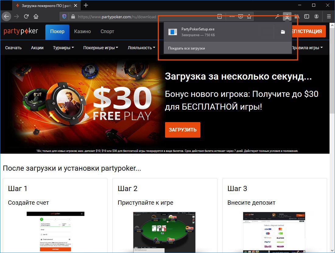 Скачивание игрвого клиента для компьютера от рума partypoker.