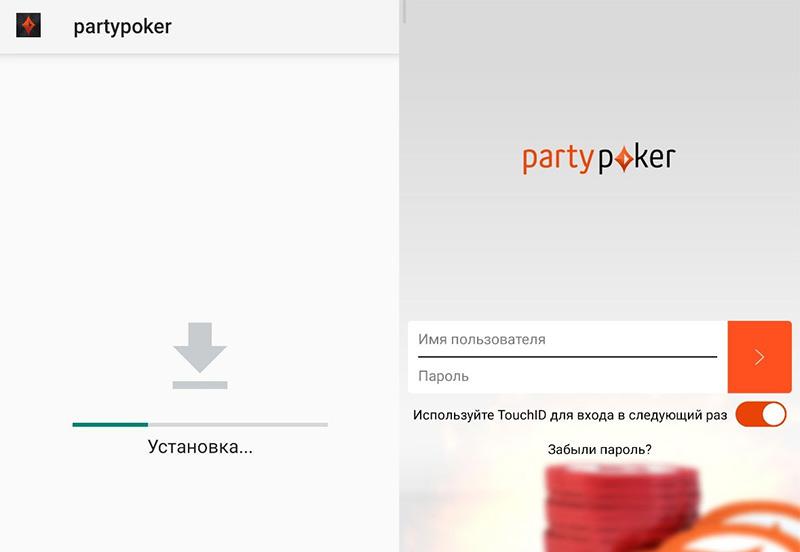 Установка мобильного приложения рума partypoker и авторизация.