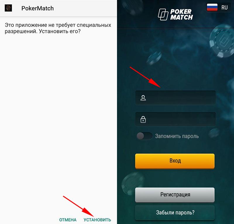 Установка и после вход в лобби PokerMatch на мобильном.
