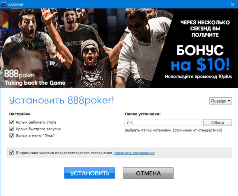 Установка на компьютер игрового клиента 888poker.