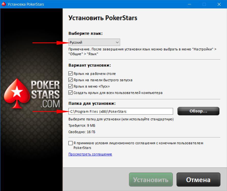 Установка игрового ПК-клиента PokerStars с выбором языка и места установки.